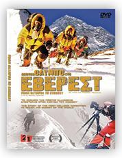 Από τον Όλυμπο στο Έβερεστ DVD